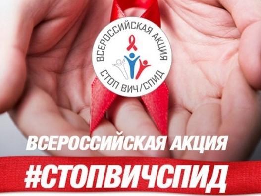 Стоп ВИЧ