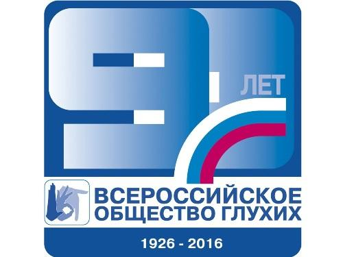 90 лет ВОГ