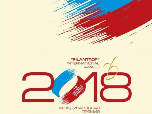 Филантроп 2018