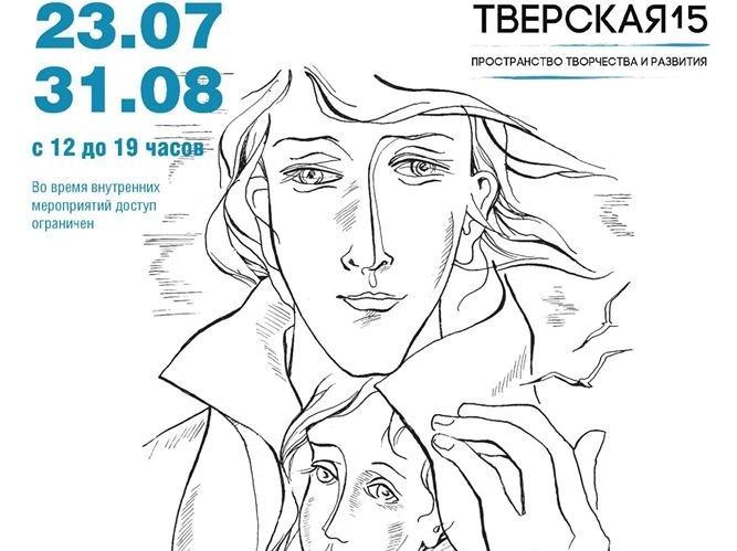 Выставка Людмилы Киселевой «Путь за пределы самой себя»