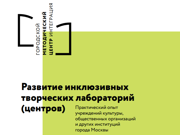 Развитие инклюзивных творческих лабораторий, создаваемых на базе учреждений культуры